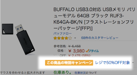BUFFALO5%〜50%OFFキャンペーン