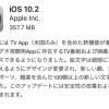 うるさいシャッター音が改善されたiOS10.2アップデートがリリース!