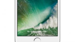 iPhoneロック画面でウェジェットや通知を非表示にする方法