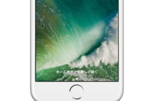 iPhoneロック画面でウェジェット通知を非表示にする方法