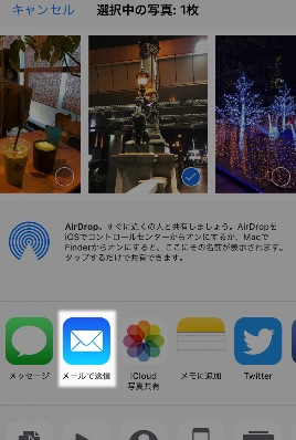iPhoneの共有アイコンからメールで画像やビデオを添付する方法