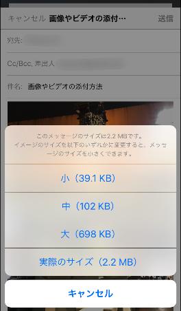 添付画像のサイズ変更