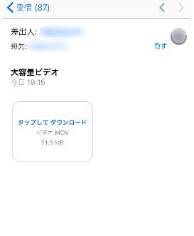 ビデオファイルをメール添付