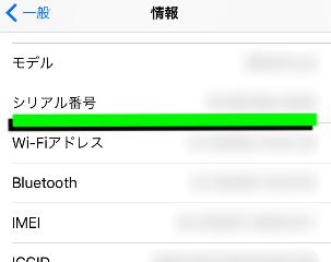 使っているiPhoneの保証期間の確認方法