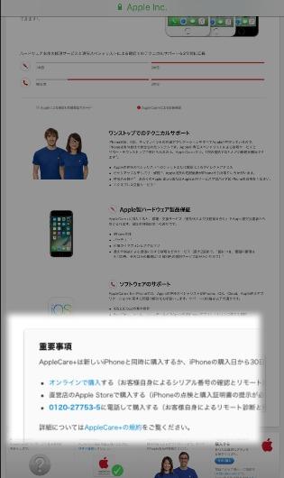 iPhone保証期間の延長方法