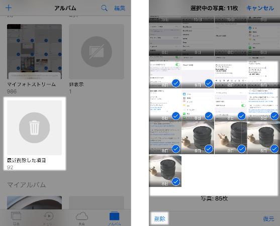 写真やビデオのデータをiPhoneから完全に削除する方法