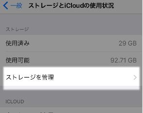 必要ないアプリをiPhoneから削除する