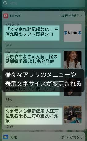 Dynamic Type対応アプリ