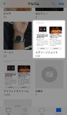 iPhone画面のスクリーンショットの撮り方と保存方法