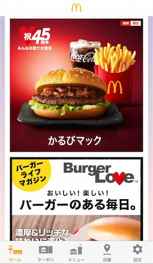 マクドナルドのアプリ