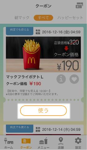 マクドナルドのアプリクーポンの使い方1