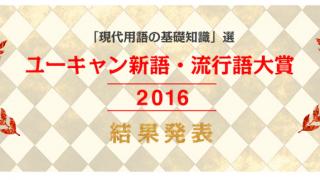 現代人なら知っておきたい「新語・流行語大賞」の年間大賞が発表!