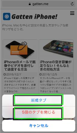 Safariの新規タブを素早く開く方法