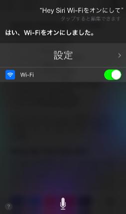 Wi-Fi を有効/無効に