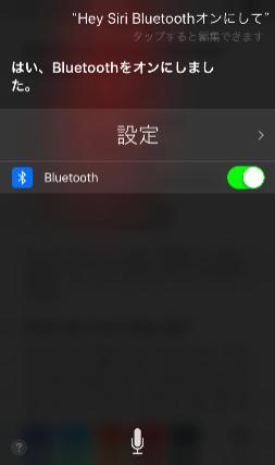 Bluetooth を有効/無効に