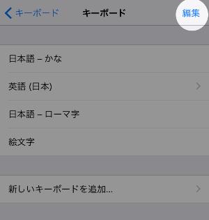 iPhoneの余計なキーボードは無効に