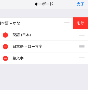 iPhoneの余計なキーボードは無効にす方法