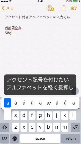 アクセント記号付きアルファベットの入力