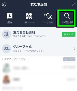 LINE ID/電話番号を使って友だちを追加する