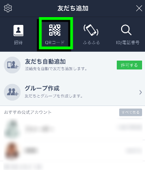 QRコードを使って友だちを追加する