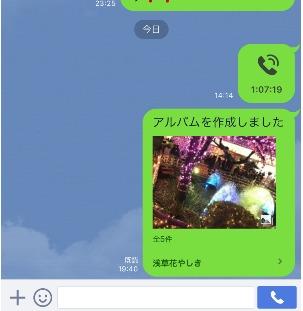 ライン画面アルバム送信