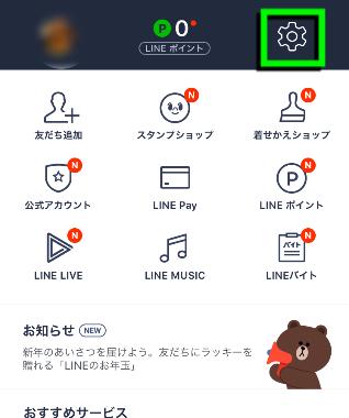 LINEアプリにパスコードをかける方法