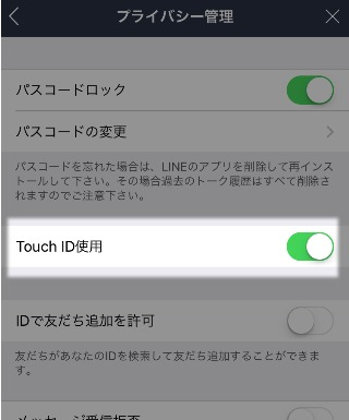 「Touch ID使用」を有効