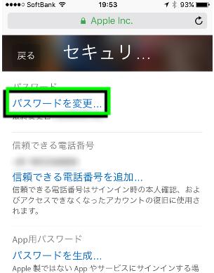 Apple IDパスワードを変更する方法2
