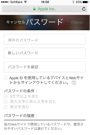 Apple IDパスワードを変更する方法3