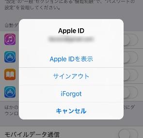 Apple IDとパスワードを変更する方法3