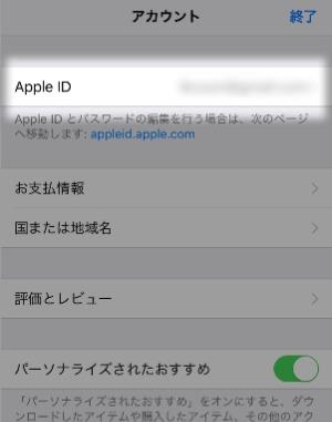 Apple IDとパスワードを変更する方法4