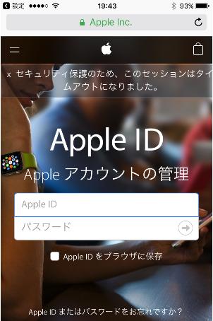 Apple IDを変更する方法1