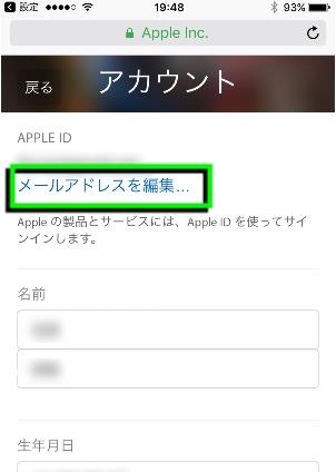 Apple IDを変更する方法2