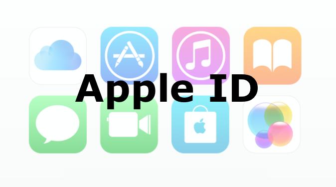 Apple IDとパスワードを変更する方法を知っておこう