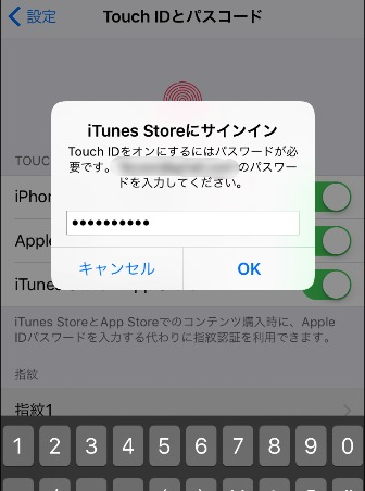 App Store と iTunes StoreでTouch IDする方法