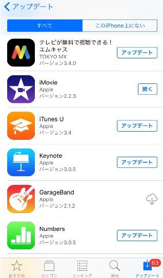 購入済みアプリ一覧
