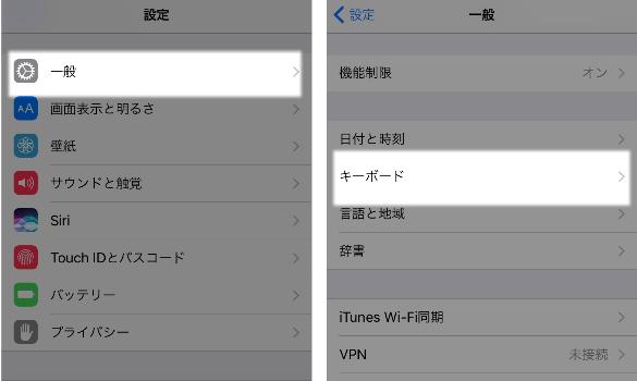 iPhoneユーザ辞書の設定