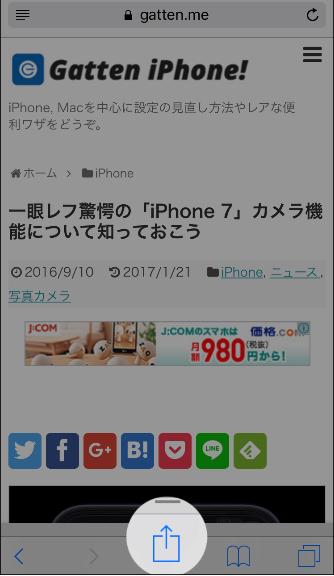 Safari(サファリ)でページ内の文字テキストを検索する方法1