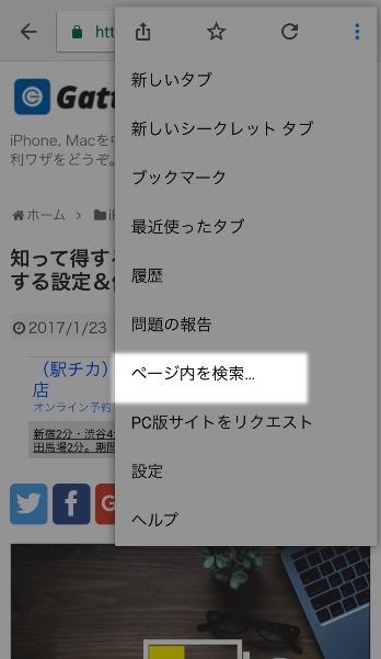 Chrome(クローム)でページ内の文字テキストを検索する方法2