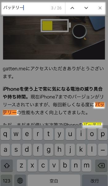 Chrome(クローム)でページ内の文字テキストを検索する方法3