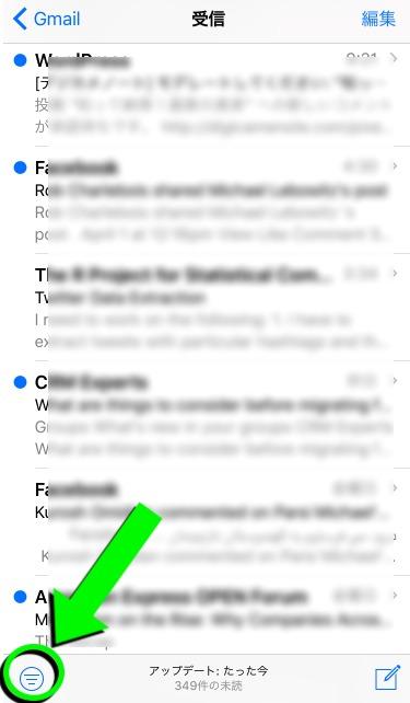 iPhone の未読メールを一覧表示させる方法1