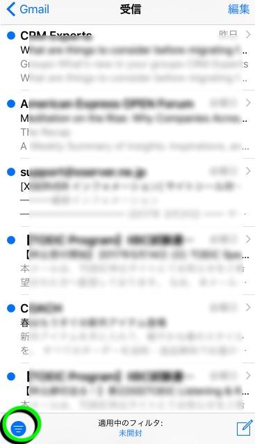 iPhone の未読メールを一覧表示させる方法2