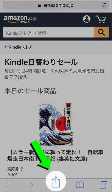 iPhoneでKindle本を購入する方法