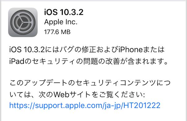 iOS10.3.2アップデート公開