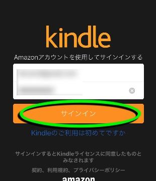 iPhoneを使ってKindleの電子書籍を読む方法2
