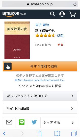 iPhoneを使ってKindleの電子書籍を読む方法5