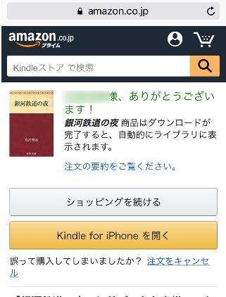 iPhoneを使ってKindleの電子書籍を読む方法7