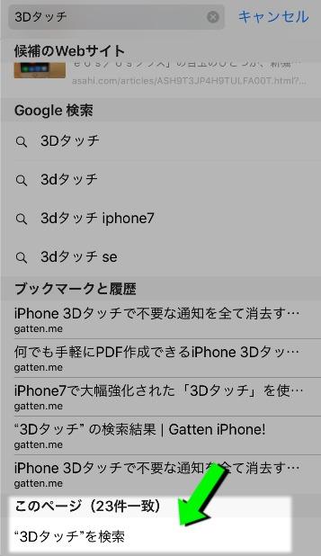 safariページ内検索機能の使い方