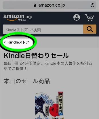 Kindle日替りセールページ