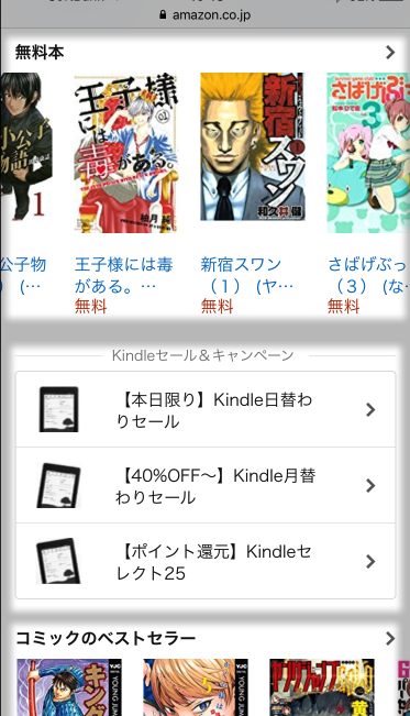 Kindleカテゴリページ